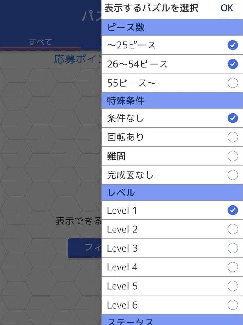 プレイ280回+応募20回を最速でクリアする方法「ジグソーde懸賞」【攻略】